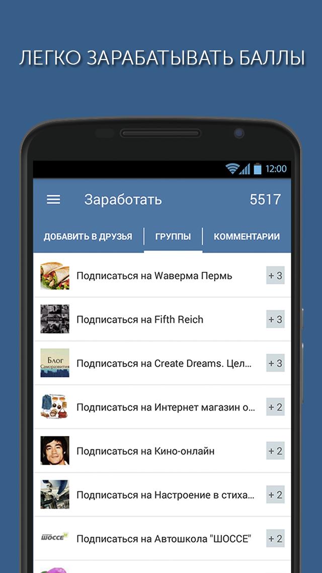скачать на андроид программу для накрутки подписчиков в инстаграме