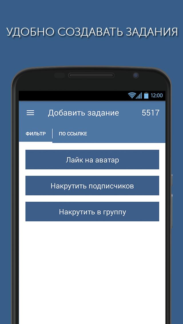 программа для накрутки лайков на инстаграме