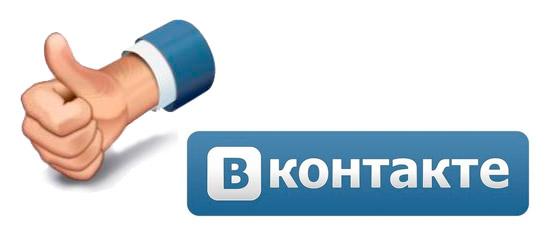 скачать программу лайков вконтакте скачать бесплатно