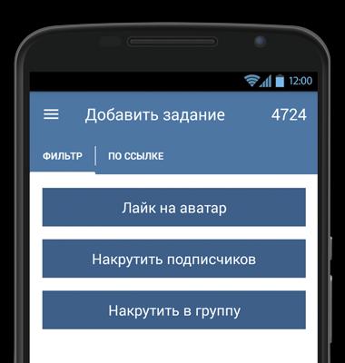 скачать приложение для андроид vk