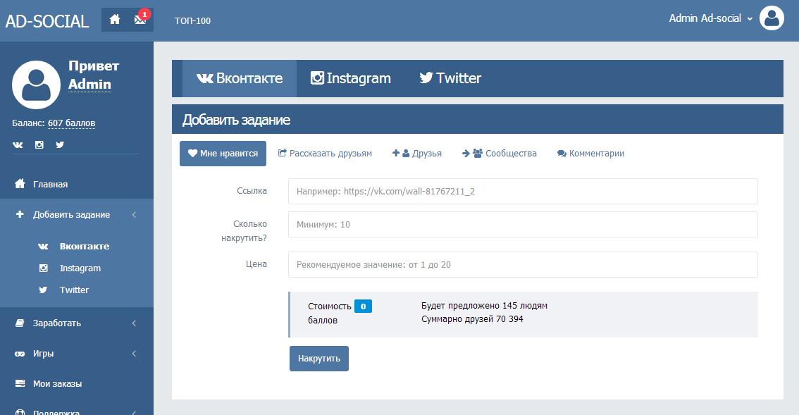 программы для накрутки подписчиков в инстаграм бесплатно