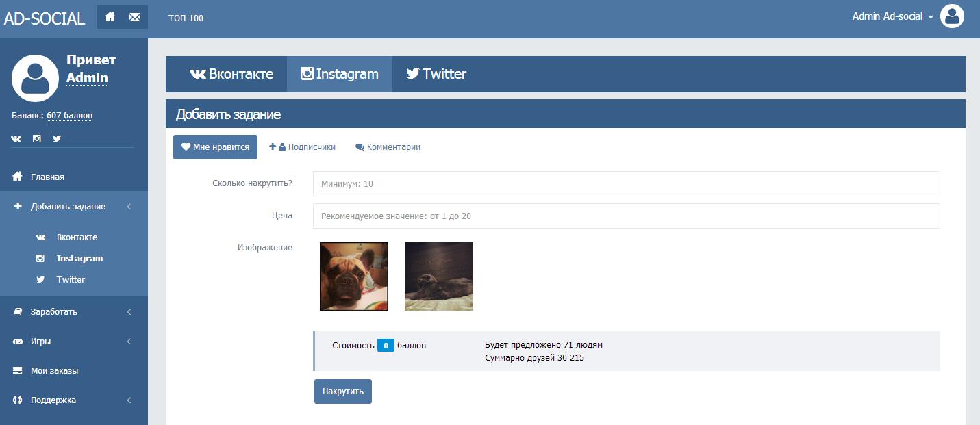 Скачать приложение накрутка лайков вконтакте бесплатно